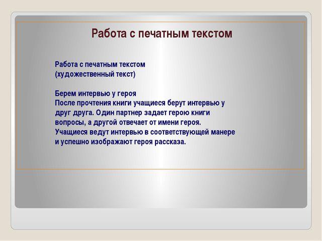 Работа с печатным текстом (художественный текст) Берем интервью у героя Посл...