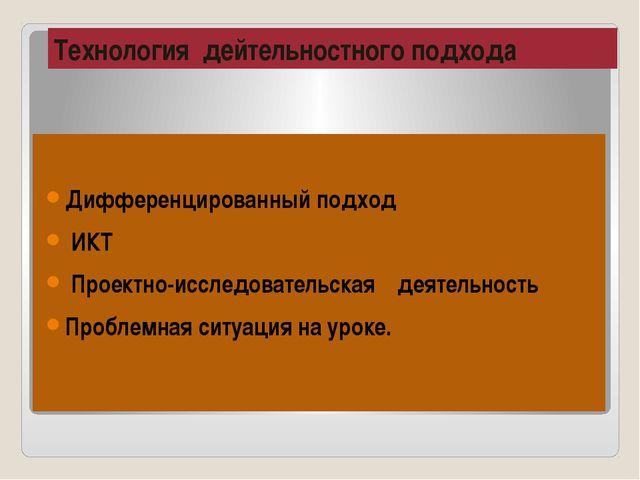Дифференцированный подход ИКТ Проектно-исследовательская деятельность Пробле...