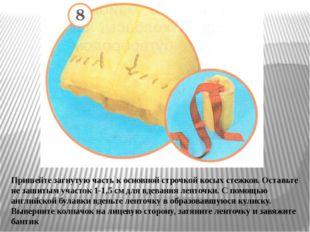 Пришейте загнутую часть к основной строчкой косых стежков. Оставьте не зашиты