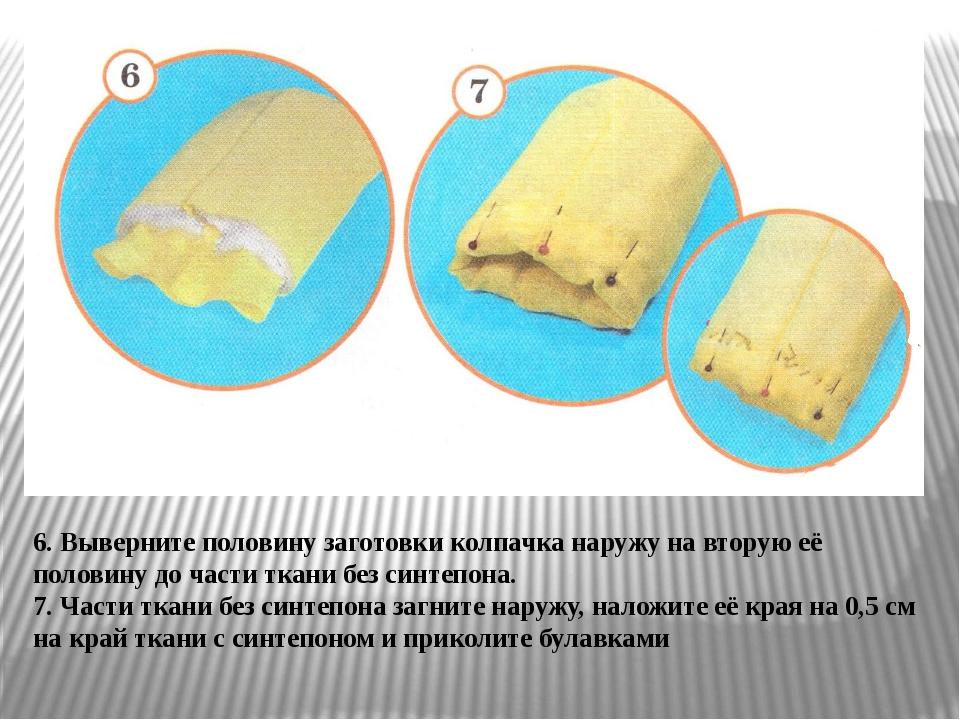 6. Выверните половину заготовки колпачка наружу на вторую её половину до част...