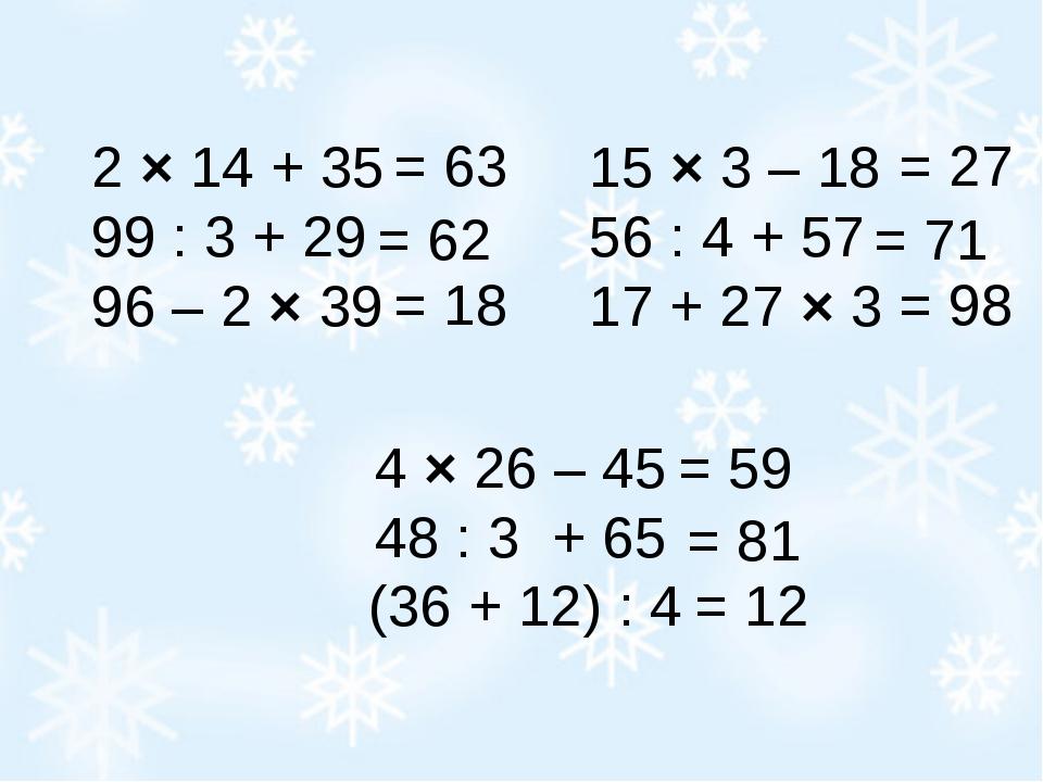 2 × 14 + 35 15 × 3 – 18 99 : 3 + 29 56 : 4 + 57 96 – 2 × 39 17 + 27 ×...