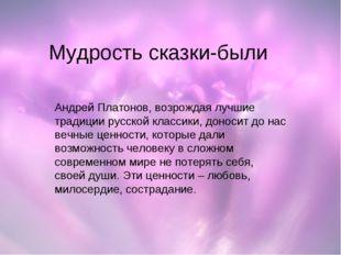 Мудрость сказки-были Андрей Платонов, возрождая лучшие традиции русской класс