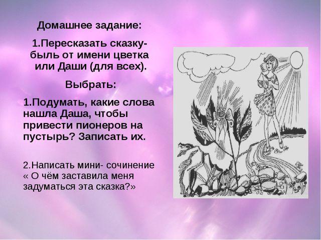 Домашнее задание: 1.Пересказать сказку- быль от имени цветка или Даши (для вс...