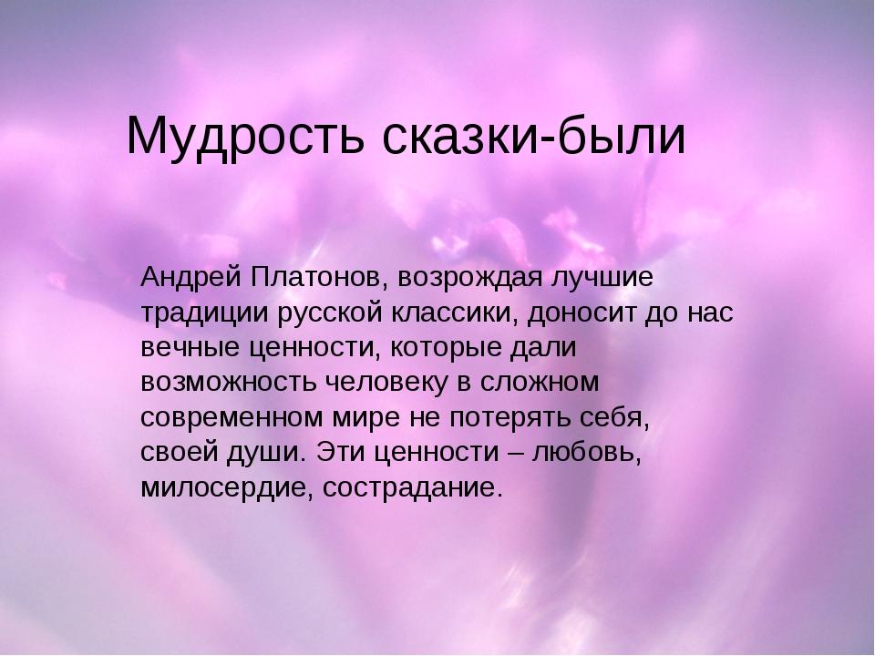 Мудрость сказки-были Андрей Платонов, возрождая лучшие традиции русской класс...