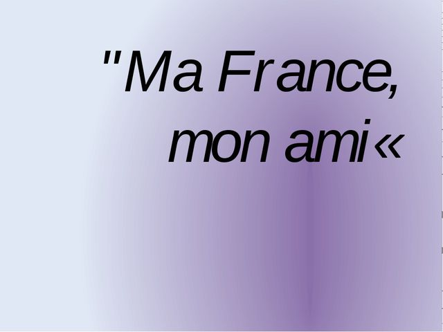 """Ma France, mon ami«"