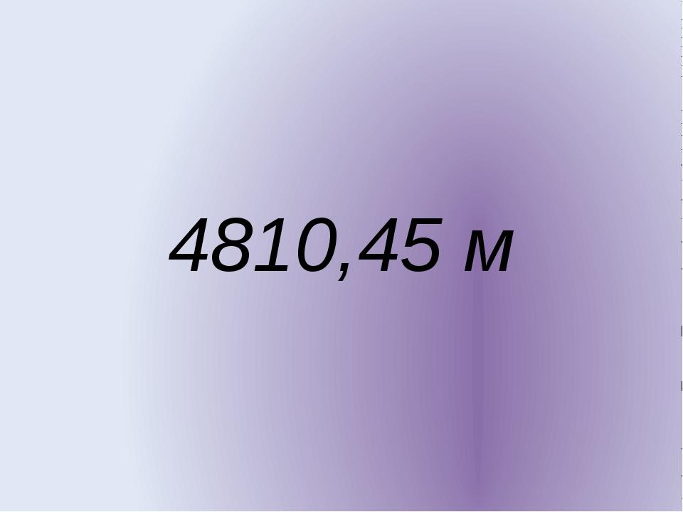 4810,45 м