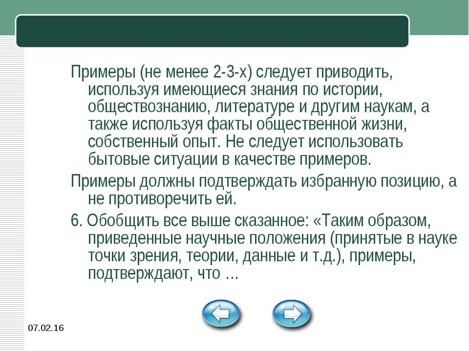 * Примеры (не менее 2-3-х) следует приводить, используя имеющиеся знания по и...