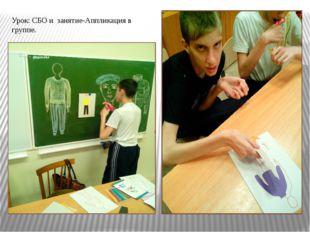 Урок: СБО и занятие-Аппликация в группе.