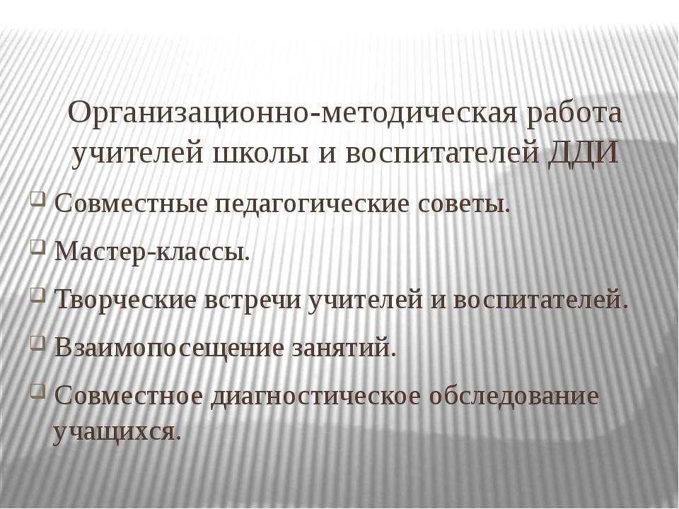 Организационно-методическая работа учителей школы и воспитателей ДДИ Совместн...