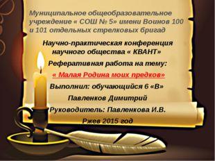 Муниципальное общеобразовательное учреждение « СОШ № 5» имени Воинов 100 и 10