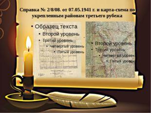 Справка № 2/8/08. от 07.05.1941 г. и карта-схема по укрепленным районам треть