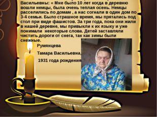 Из воспоминаний Румянцевой Тамары Васильевны: « Мне было 10 лет когда в дере