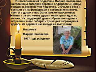 Из воспоминаний Бодаковой Марии Николаевны, жительницы соседней деревни Алфе