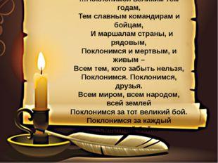 …Поклонимся великим тем годам, Тем славным командирам и бойцам, И маршалам ст