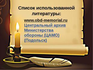 Список использованной литературы: www.obd-memorial.ru Центральный архив Минис