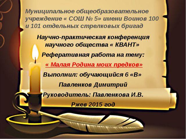 Муниципальное общеобразовательное учреждение « СОШ № 5» имени Воинов 100 и 10...