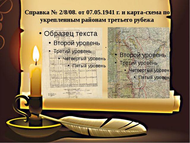 Справка № 2/8/08. от 07.05.1941 г. и карта-схема по укрепленным районам треть...