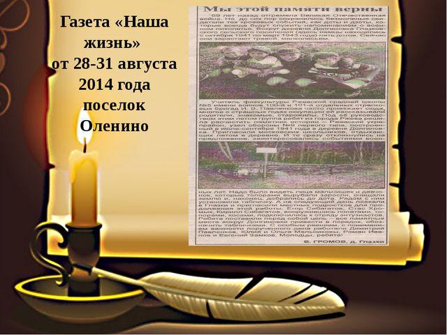 Газета «Наша жизнь» от 28-31 августа 2014 года поселок Оленино