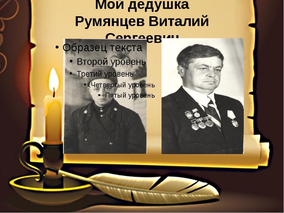 Мой дедушка Румянцев Виталий Сергеевич