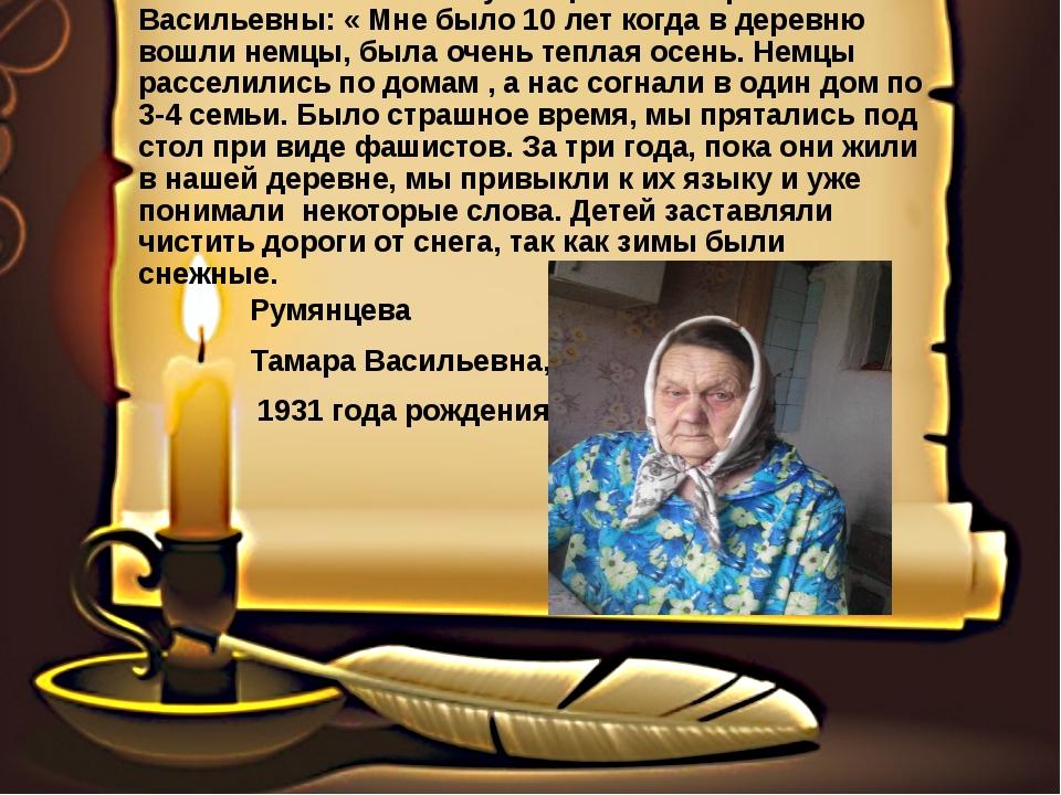 Из воспоминаний Румянцевой Тамары Васильевны: « Мне было 10 лет когда в дере...