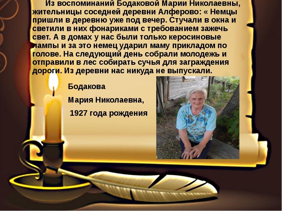 Из воспоминаний Бодаковой Марии Николаевны, жительницы соседней деревни Алфе...