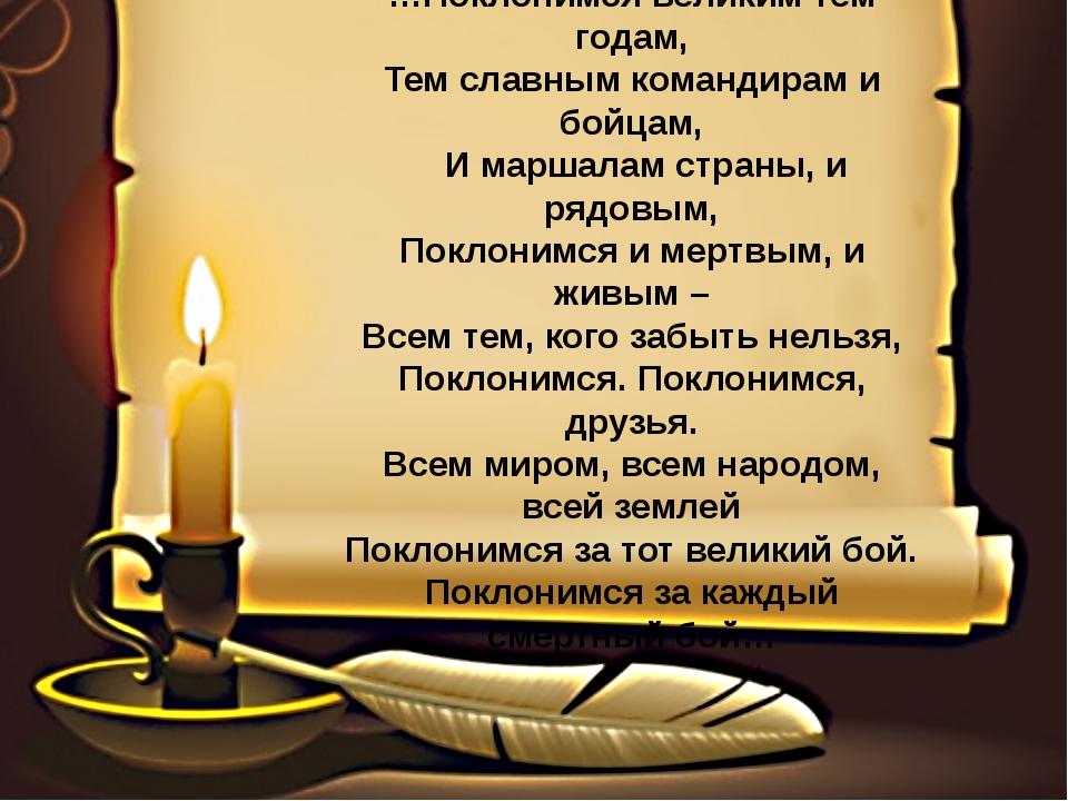 …Поклонимся великим тем годам, Тем славным командирам и бойцам, И маршалам ст...