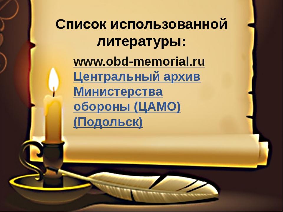 Список использованной литературы: www.obd-memorial.ru Центральный архив Минис...