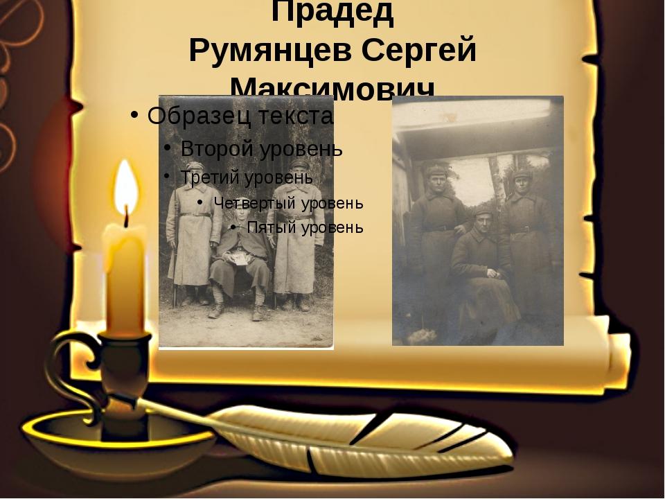 Прадед Румянцев Сергей Максимович