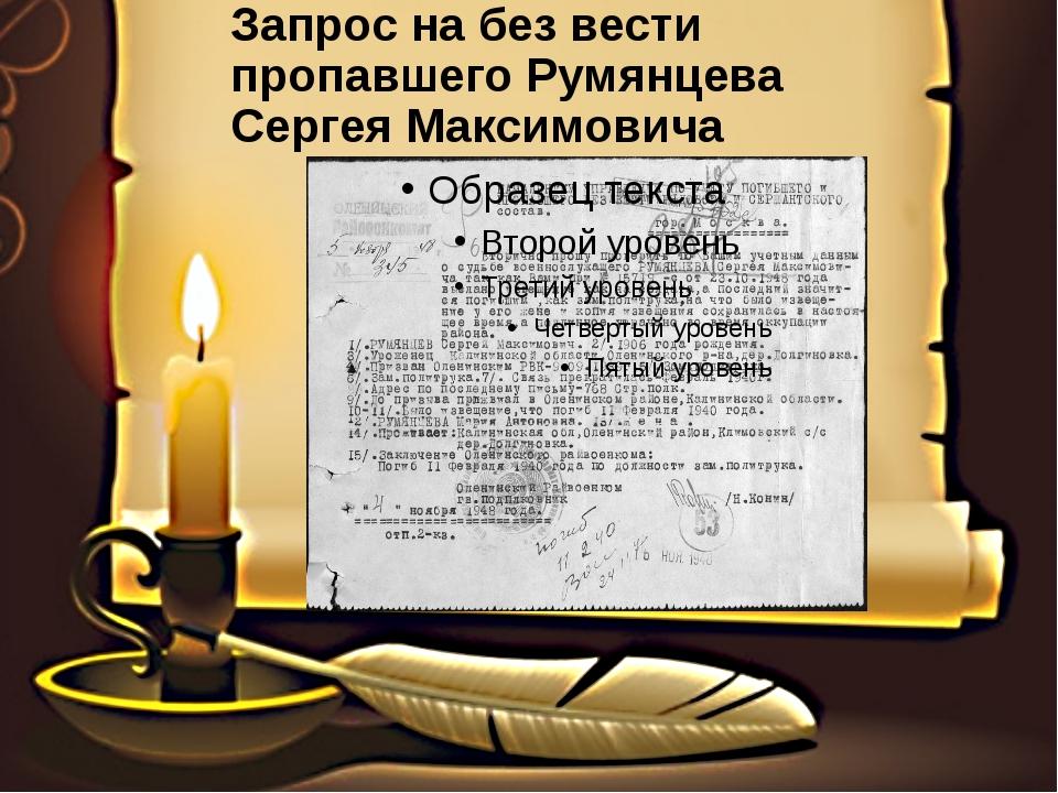 Запрос на без вести пропавшего Румянцева Сергея Максимовича