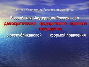 Статья 1 Конституции Российской Федерации Российская Федерация-Россия есть д