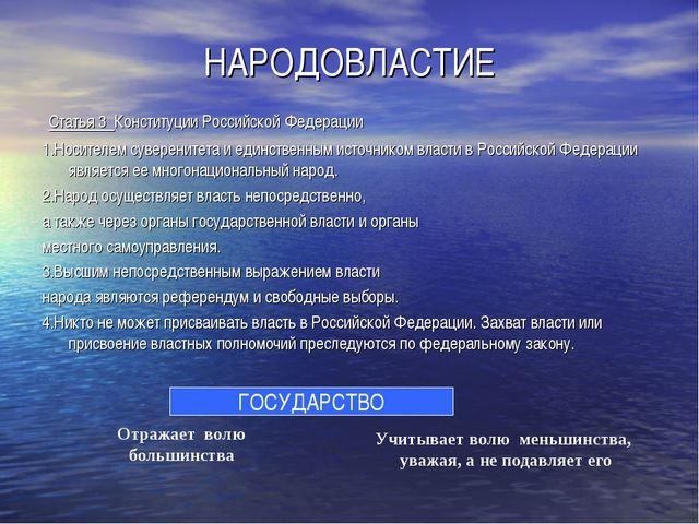 НАРОДОВЛАСТИЕ Статья 3 Конституции Российской Федерации 1.Носителем суверенит...