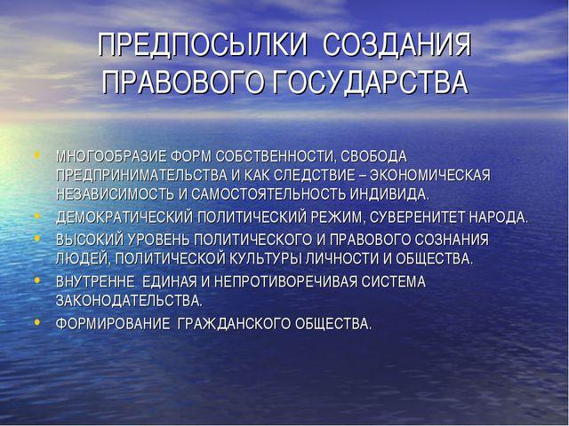 ПРЕДПОСЫЛКИ СОЗДАНИЯ ПРАВОВОГО ГОСУДАРСТВА МНОГООБРАЗИЕ ФОРМ СОБСТВЕННОСТИ, С...