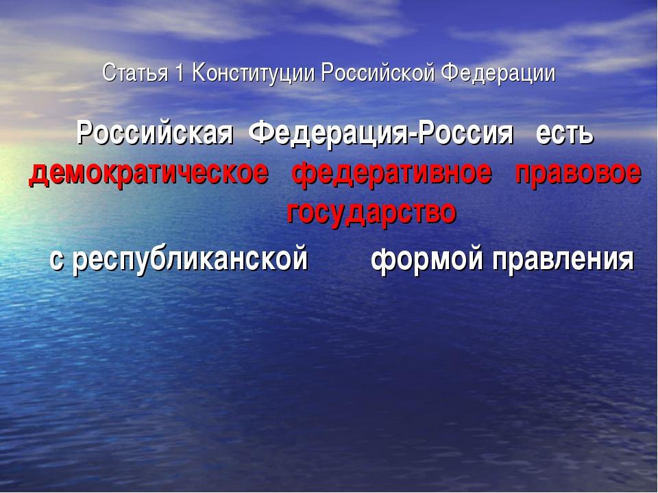Статья 1 Конституции Российской Федерации Российская Федерация-Россия есть д...