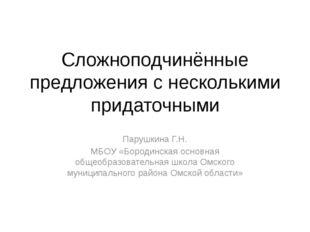 Сложноподчинённые предложения с несколькими придаточными Парушкина Г.Н. МБОУ