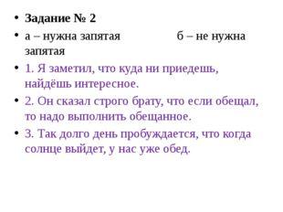 Задание № 2 а – нужна запятая б – не нужна запятая 1. Я заметил, что куда ни