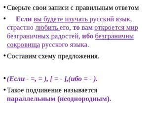 Сверьте свои записи с правильным ответом Если вы будете изучать русский язык,