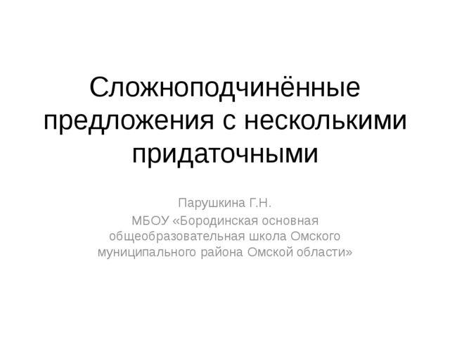 Сложноподчинённые предложения с несколькими придаточными Парушкина Г.Н. МБОУ...