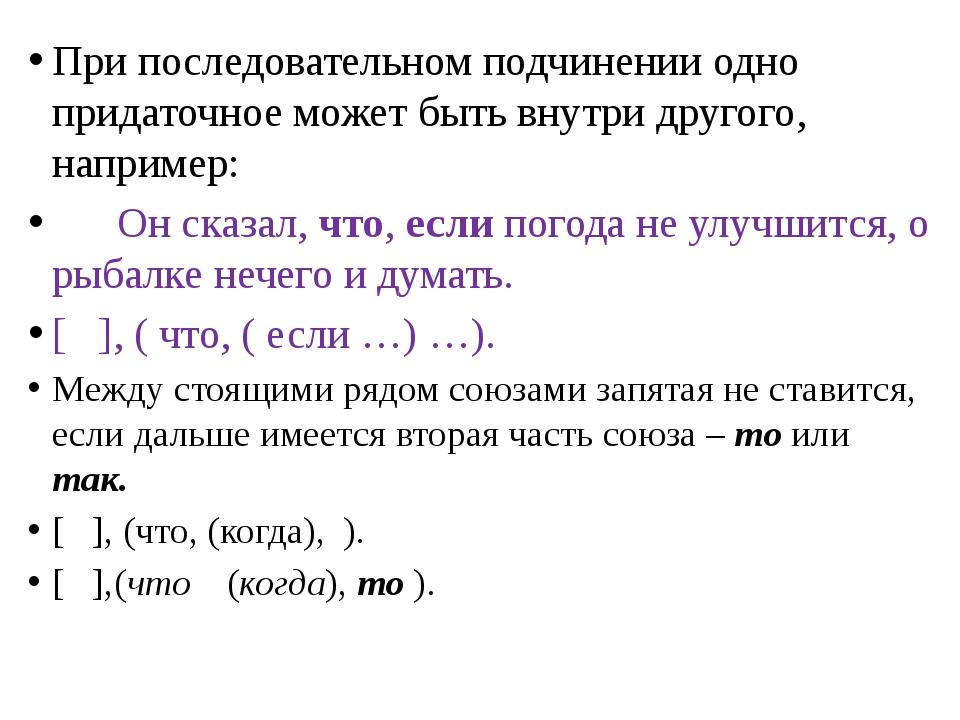При последовательном подчинении одно придаточное может быть внутри другого, н...