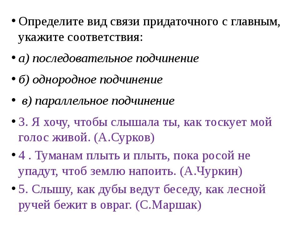 Определите вид связи придаточного с главным, укажите соответствия: а) последо...