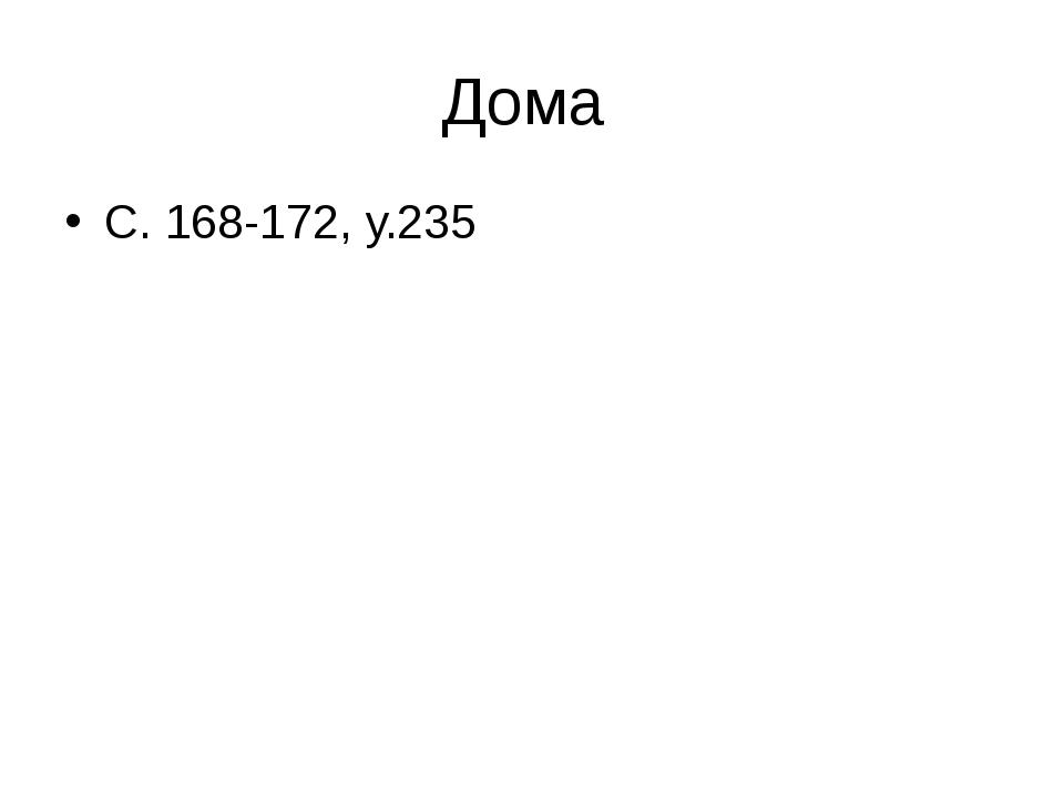 Дома С. 168-172, у.235