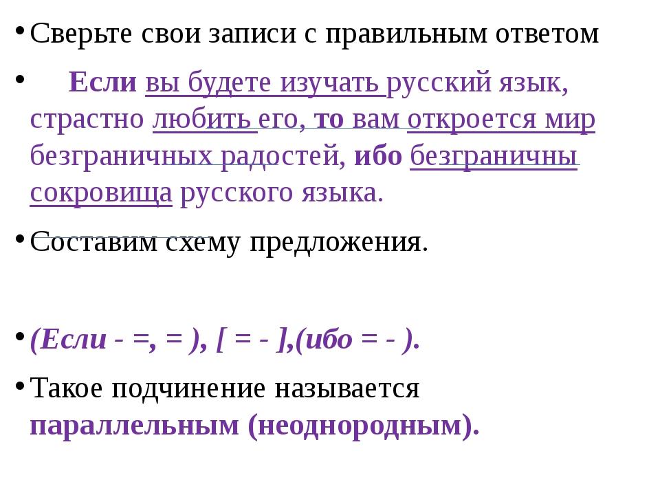 Сверьте свои записи с правильным ответом Если вы будете изучать русский язык,...