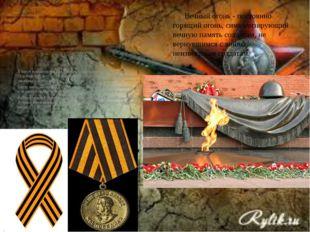 Вечный огонь - постоянно горящий огонь, символизирующий вечную память солдата