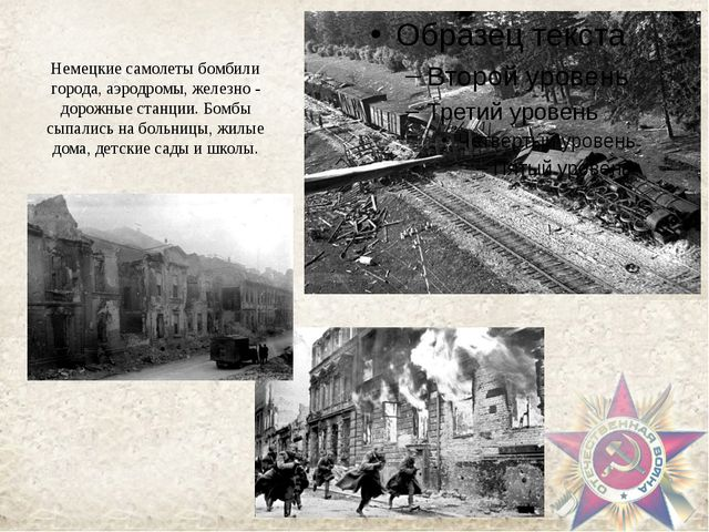 Немецкие самолеты бомбили города, аэродромы, железно - дорожные станции. Бомб...