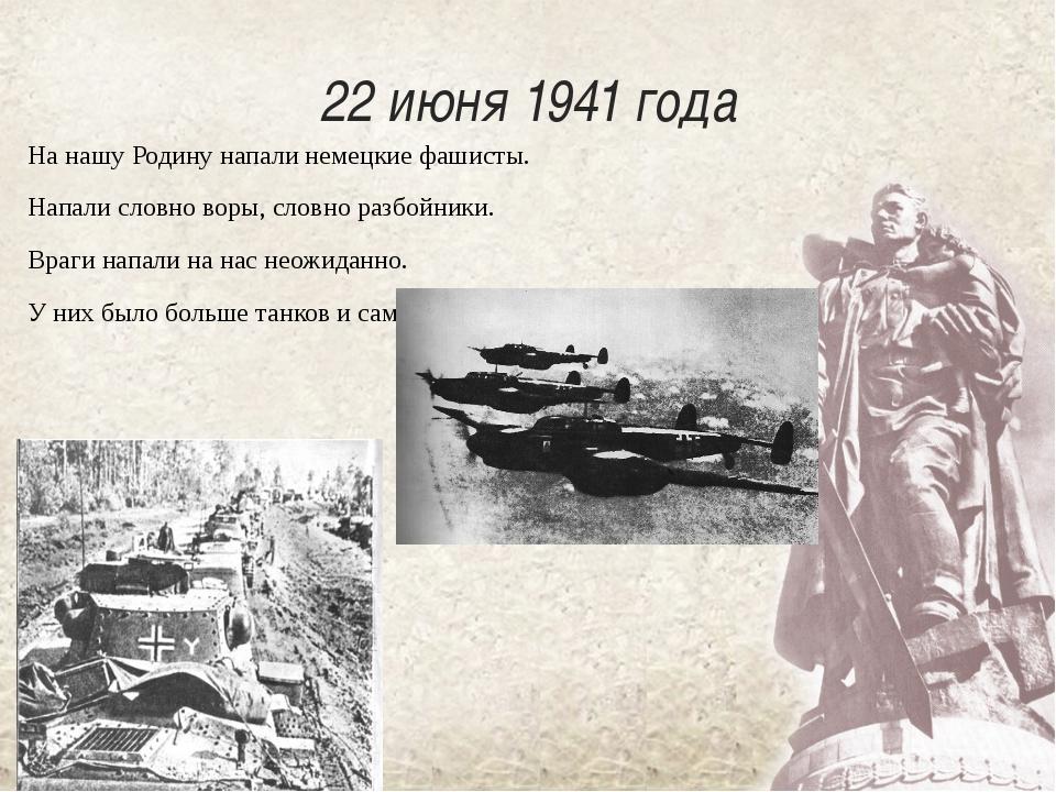 22 июня 1941 года На нашу Родину напали немецкие фашисты.  Напали словно во...