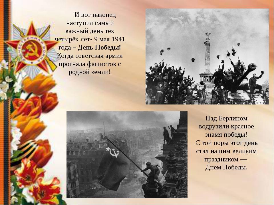 Над Берлином водрузили красное знамя победы! С той поры этот день стал нашим...