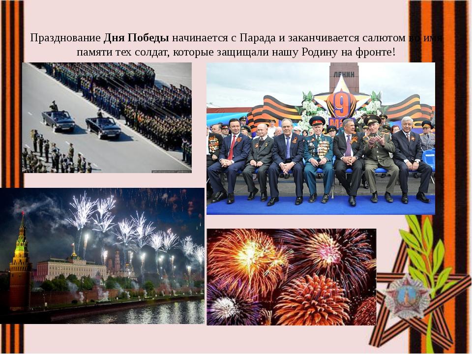 Празднование Дня Победы начинается с Парада и заканчивается салютом во имя па...