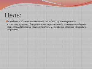 Цель: Разработка и обоснование педагогической модели социально-правового восп