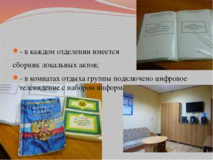 - в каждом отделении имеется сборник локальных актов; - в комнатах отдыха гр
