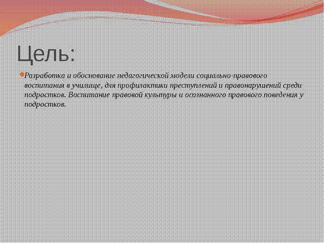 Цель: Разработка и обоснование педагогической модели социально-правового восп...