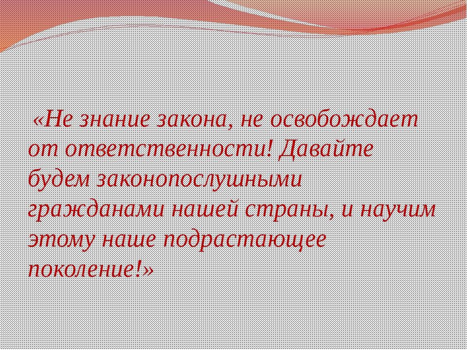 «Не знание закона, не освобождает от ответственности! Давайте будем законопо...